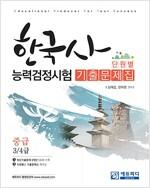 한국사 능력 검정시험 단원별 기출문제집 중급(3.4급)