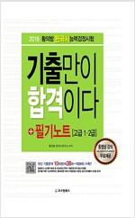 2018 황의방 한국사 능력 검정시험 기출만이 합격이다 + 필기노트 (고급 1.2급)