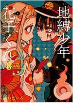 地縛少年 花子くん(8) (Gファンタジ-コミックス) (コミック)