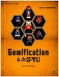 [중고] Gamification & 소셜게임