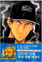 [중고] 신 테니스의 왕자 6