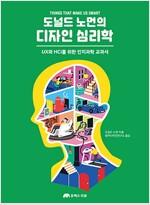 도널드 노먼의 디자인 심리학