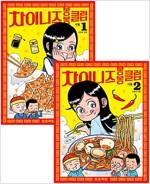 차이니즈 봉봉클럽 1~2 세트 - 전2권