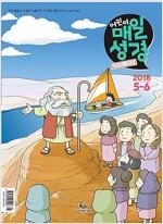 저학년 어린이 매일성경 2018.5.6