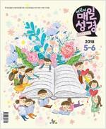 고학년 어린이 매일성경 2018.5.6