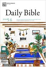 영한대조 매일성경 2018.5.6