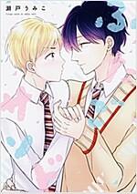 ふたごサンド (B's-LOVEY COMICS) (コミック)