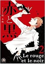 赤と黑 (2) (GUSH COMICS) (コミック)