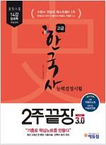 에듀윌 한국사 능력 검정시험 2주끝장 고급 3.0