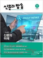 [중고] 신문과 방송 2018.4