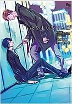 夜を走り拔ける 1 (enigmaコミックス) (コミック)