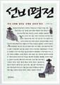 선비평전 - 우리 시대에 던지는 오백년 선비의 역사