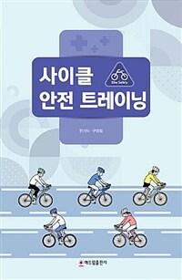 사이클 안전 트레이닝