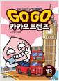 Go Go 카카오프렌즈 2 : 영국
