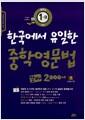 [중고] 한국에서 유일한 중학영문법 알짜 2000제 중학교 1-B학년