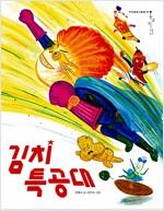 [중고] 김치 특공대