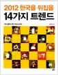 2012 한국을 뒤집을 14가지 트렌드 - 시티 팜에서 퀴어 비즈니스까지