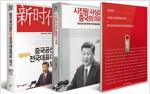 시진핑 사상과 중국의 미래 + 중국 공산당 제19차 전국 대표 대회 보고 세트 - 전3권 (오디오북 포함)