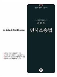 2019 이종훈 민사소송법