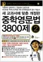 [중고] 중학영문법 3800제 2학년