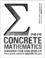 Concrete Mathematics 구체 수학