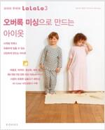 [중고] 오버록 미싱으로 만드는 아이 옷 (22개 작품 실물크기 패턴 수록)
