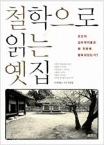 [중고] 철학으로 읽는 옛집