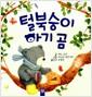 [중고] 털북숭이 아기 곰