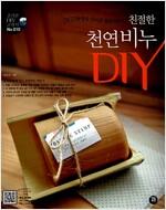 [중고] 친절한 천연비누 DIY
