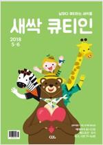 새싹 큐티인 2018.5.6