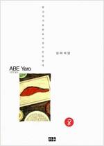 [중고] 심야식당 8
