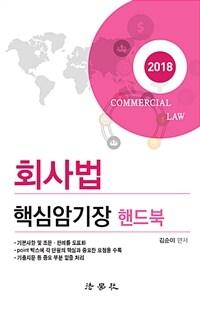 2018 회사법 핵심암기장 핸드북