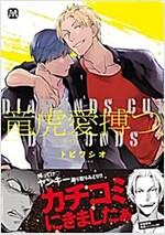 龍虎愛搏つ (マ-ブルコミックス) (コミック)