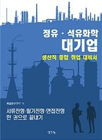 정유.석유화학 대기업