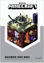 마인크래프트 가이드 컬렉션 : 탐험 + 크리에이티브 + 레드스톤 + 네더와엔드
