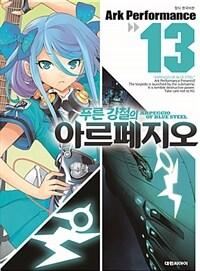 푸른 강철의 아르페지오 13
