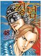 킹덤 Kingdom 48