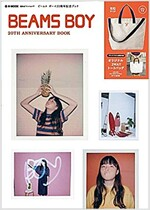 BEAMS BOY 20TH ANNIVERSARY BOOK (e-MOOK)