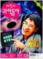[중고] 어린이 과학동아 Vol.08 : 2018.04.15