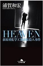 HEAVEN 萩原重化學工業連續殺人事件 (幻冬舍文庫) (文庫)