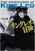 キングレオの冒險 (文春文庫 ま 41-1) (文庫)