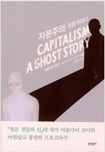 자본주의 : 유령 이야기