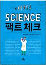 SCIENCE 팩트 체크