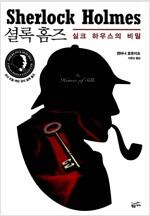 [중고] 셜록 홈즈 : 실크 하우스의 비밀