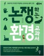논쟁하는 환경 교과서