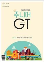 주니어 GT 2018.5.6