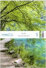리빙라이프 Living Life 2018.5 (영문판)