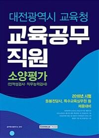2018 대전광역시 교육청 교육공무직원 소양평가 (인적성검...