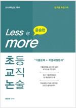 2019 윤승현의 초등교직논술