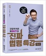 2018 Minto 경찰학개론 진짜 법령특강